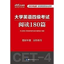 中公版·2019大学英语四级考试:阅读180篇 (大学英语四级考试专业教材)