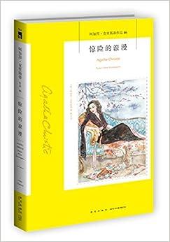 阿加莎•克里斯蒂作品集046:惊险的浪漫