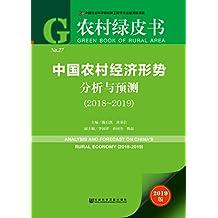 中国农村经济形势分析与预测(2018~2019) (农村绿皮书)