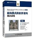 面向模式的软件架构(第1卷):模式系统
