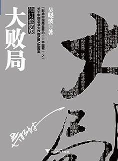 大败局Ⅰ+II修订版(吴晓波力作,影响中国商界,中国企业MBA式教案)