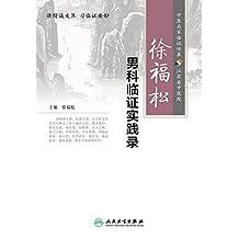 徐福松男科临证实践录