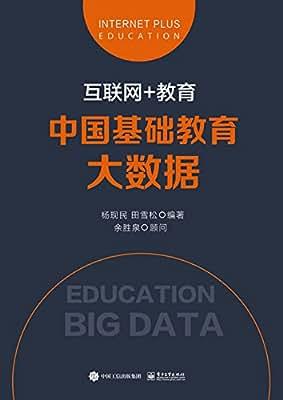 互联网+教育:中国基础教育大数据.pdf