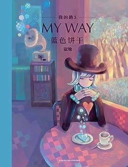 """""""我的路3:蓝色饼干(这是献给大人的童话,也是孤独者的自愈书。中国首席绘本作家寂地崭新力作,王卯卯、许知远等倾情推荐。)"""",作者:[寂地]"""