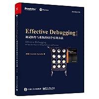 Effective Debugging:调试软件与系统的66个有效方法(英文版)