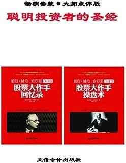 畅销套装-聪明投资者的圣经-股票大作手回忆录+股票大作手操盘术(共2册)彼得林奇、索罗斯点评版
