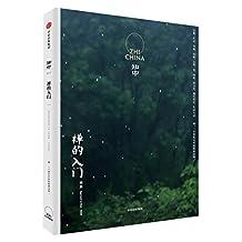 知中009·禅的入门(了解禅,修行禅,领悟禅的完全手册)