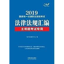 2019国家统一法律职业资格考试法律法规汇编(主观题考试专用)