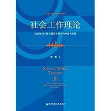 社会工作理论:历史环境下社会服务实践者的声音和智慧 (社会工作硕士专业丛书)