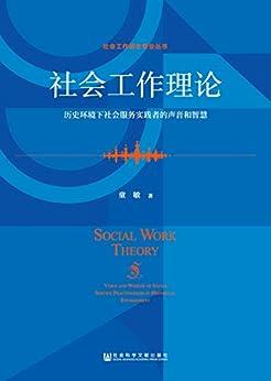 """""""社会工作理论:历史环境下社会服务实践者的声音和智慧 (社会工作硕士专业丛书)"""",作者:[童敏]"""
