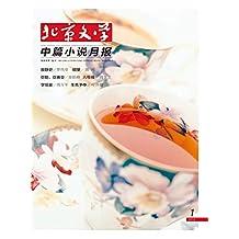 北京文学·中篇小说月报 月刊 2019年01期