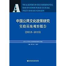 中国公共文化政策研究实验基地观察报告(2018~2019)