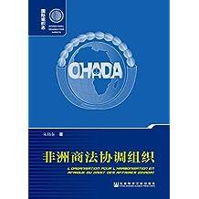 非洲商法协调组织 (国际组织志)