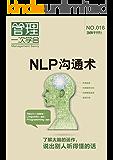 NLP沟通术 (蓝狮子经理人)