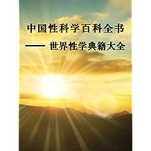 中国性科学百科全书:世界性学典籍大全
