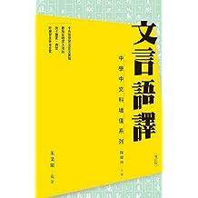 文言語譯(增訂版) (Traditional Chinese Edition)