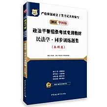 华图·(2014)政法干警招录考试教材:民法学同步训练题集(本科类)