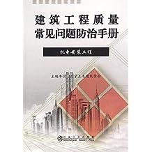 建筑工程质量常见问题防治手册.机电安装工程