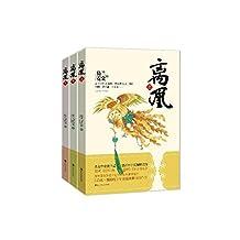 离凰(套装共3册)(流潋紫作序力荐,媲美《后宫·甄嬛传》《步步惊心》)(特别版)