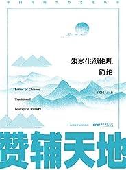 赞辅天地:朱熹生态伦理简论