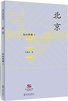 北京.pdf