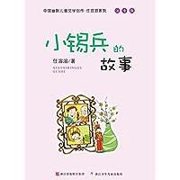 小锡兵的故事(注音版) (中国幽默儿童文学创作·任溶溶系列)