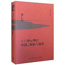 十六世纪明代中国之财政与税收 (黄仁宇作品系列)