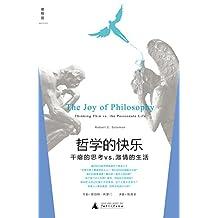 哲学的快乐:干瘪的思考vs.激情的生活 (罗伯特·所罗门作品 2)