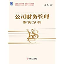 公司财务管理案例分析 (MPAcc (会计硕士专业学位)精品教材系列(不上系列名))