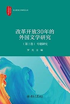 """""""改革开放30年的中国外国文学研究(第三卷)专题研究"""",作者:[罗芃]"""