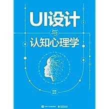 UI设计与认知心理学
