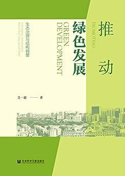 """""""推动绿色发展:生态治理与结构调整"""",作者:[吴一超]"""