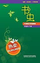 书虫·牛津英汉双语读物(第6级)(套装共7本) (English Edition)
