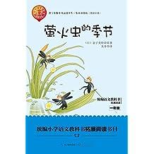 萤火虫的季节(青少年整本书阅读书系·名师讲读版)统编语文教科书拓展阅读书目