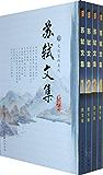 苏轼文集(套装全4册) (文化百科系列)