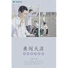 勇闯天涯(豆瓣阅读高分青春小说。引发读者共鸣的童年记事和青春回忆。)