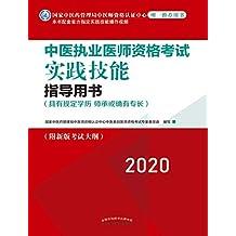 中医执业医师资格考试实践技能指导用书:具有规定学历师承或确有专长