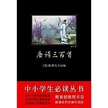 中小学生必读丛书:唐诗三百首