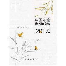 中国年度优秀散文诗(2017卷)