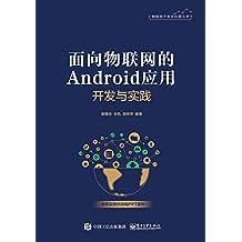 面向物联网的Android应用开发与实践