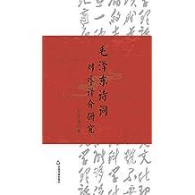 毛泽东诗词对外译介研究:汉、英