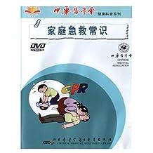 家庭急救常识(DVD) 中华医学会健康科普系列