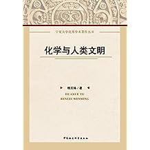 化学与人类文明 (宁夏大学优秀学术著作丛书)