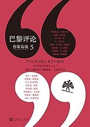 巴黎评论·作家访谈5(文坛秘辛,写作圣经,带你进入当代伟大作家们的文学生活)