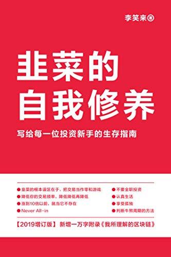 韭菜的自我修养(2019年增订版)