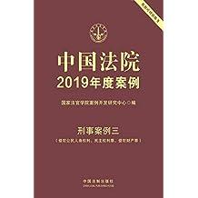 中国法院2019年度案例:刑事案例三(侵犯公民人身权利、民主权利罪、侵犯财产罪)