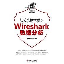 从实践中学习Wireshark数据分析 (信息安全技术大讲堂)