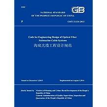 GB/T 51154-2015 海底光缆工程设计规范(英文版) (English Edition)