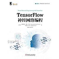 TensorFlow神经网络编程 (智能系统与技术丛书)