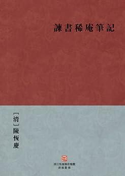 """""""谏书稀庵笔记(繁体版) (BookDNA中国古典丛书)"""",作者:[陳恆慶]"""